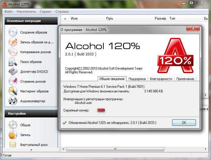 Новые функции Alcohol 120% : * Новый пользовательский интерфейс с поддержко